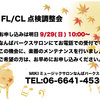 FL/CL点検調整会お申し込みは明日から!