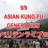 9/9 ASIAN KUNG-FU GENERATION@ベリテンライブ2017 セットリスト