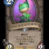 《ラヴァサウルスのチビ》カード考察