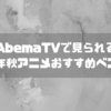AbemaTVで見られる超アニオタ厳選の2019年秋アニメおすすめベスト5!