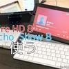 Fire HD 8 をECHO SHOW化して使う
