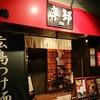 辛部 宝町店 野菜たっぷりヘルシーラーメンがあっさり美味しい