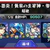 イザナミ零日記「今日こそは!!!!!」モンスト2017/04/05