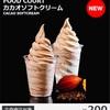 コストコ カカオソフトクリームがおすすめ!