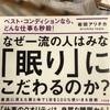 パパ30年ぶりの読書感想文(3)〜なぜ一流の人はみな「眠り」にこだわるのか?〜
