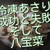 冷凍あさりの成功と失敗、そして海鮮八宝菜【レシピ付】