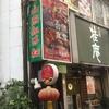 【ランチライスお替り1回無料!】台南担仔麺 (タイナンターミー)へ行ってきたよ