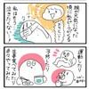 【四コマ2本】お薬飲めたね!