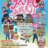 伏見お城祭り2017