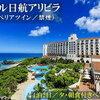 おすすめの旅先:沖縄県 One of the best destination: Okinawa Prefecture of Japan.