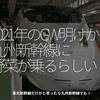 1229食目「2021年のGW明けから九州新幹線に野菜が乗るらしい」東北新幹線だけかと思ったら九州新幹線でも!