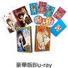 中島健人/ニセコイ 豪華版Blu-ray の予約ができるお店