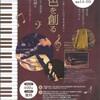 ホロビッツのピアノ~CD75