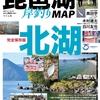バス釣りポイントを紹介「琵琶湖岸釣MAP 北湖」発売!