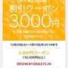 【キャンペーン】サプライスで先着2000名の割引クーポン!!