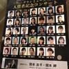 西日本グランミューズ入賞者コンサート