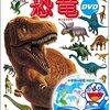 恐竜図鑑おすすめランキング11【子供、大人、人気、小学生、学研】