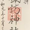 御朱印集め 諏訪神社:三重