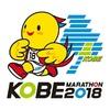 神戸マラソン2018~当日~
