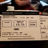 ANA国際線 ビジネスクラス搭乗記|バンコク(BCK)→東京(HND)