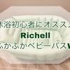 リッチェルふかふかベビーバスWを使えば、初めての沐浴でも安心!初心者パパママにオススメのベビーバス。