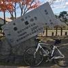 自転車帯広の旅 帯広美術館と、愛国から幸福へ
