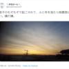 【地震雲】7月20日夕方~21日にかけて日本各地で『地震雲』の投稿が相次ぐ!海外M7か国内M6前後の『特殊体感反応』中!7月23日頃に『南房総』でM7.2の地震が発生するとの予言が現実に!?