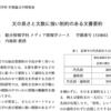 LaTexのテンプレとよく使うコマンド、PDFへの変換コマンドまとめ