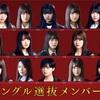 欅坂46、「選抜制」開始。❷【一期生】【二期生】2019.9.9