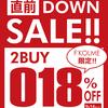 「増税直前」COUNT DOWN SALE開催!!