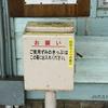 根府川駅の白いきっぷ入れ