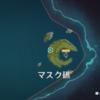 【原神】マスク礁を攻略・探索してみた(宝箱の位置)