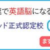【NEW】また新しい無料体験英会話スクールのレポート書きました☆(6校目)