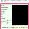 マイナンバーカードで確定申告した人のための収受日付印(ハンコ)確認方法
