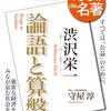 100分de名著 渋沢栄一『論語と算盤』 第1回「高い志が行動原理を培う」 を見た感想と内容