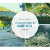 △川湯野営場 木魂の里 【キャンプ場の施設を徹底的にご紹介します】