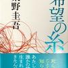 東野圭吾「希望の糸」レビュー〜東野ワールドの最高傑作誕生! 「人の根源」を血の通った3つのストーリーで紡ぐ〜
