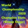 Worlds2020 チャンピオン統計データ【Group Stage 】