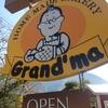 ななつ星に採用のパン屋?!湯布院のパン屋「グランマ」に行ってきたよ!