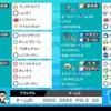 S8使用構築/灼熱犬兎/最終144位