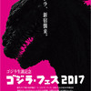 "<span itemprop=""headline"">★「ゴジラ生誕記念」イベントが11月3日(金、祝)、新宿・歌舞伎町で開催。</span>"
