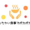 【冷えにさよなら】 温活におすすめな食事5選!【体を温める食材は根菜?】
