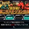 【GAW】進撃戦!第二次ネオ・ジオン抗争終了!