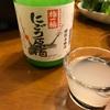 梅一輪 上撰 にごり原酒(千葉県 梅一輪酒造)