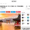 外国人が日本観光する際、日本の良さがわかるベスト記事3選