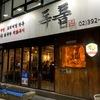 韓国は熟成豚肉ブーム! 熟成豚肉のサムギョプサルを食べるならドゥトゥム(두툼)がおすすめ!