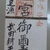 その北畠天童丸という嘘つき自称が作った神社 それが発發神社。