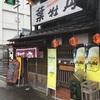 高知の名店「葉牡丹」のランチタイムで一番高い「弁当」を食べる。