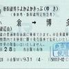 新幹線博多よかよかきっぷ