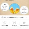 dカードを変更(ゴールド→標準など)したらdポイントアプリのリセットが必要